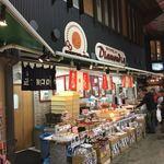 近江町コロッケ -