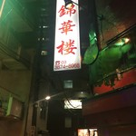 錦華楼 -
