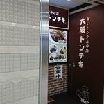 大阪トンテキ - 店舗