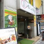 アプサラ レストラン&バー - 西早稲田駅近く