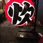 炊き餃子と麺 虎鉄 -