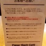 Paper Back Cafe - お客様へお願い