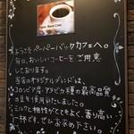 Paper Back Cafe - PaperBack Cafe