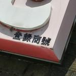 龍苑 - 龍苑(群馬県桐生市稲荷町)外観