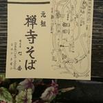 禅風亭なゝ番 - 禅寺そばパンフレット