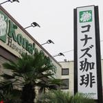コナズ珈琲 - お店のすぐそばに『コメダ珈琲 那珂川店』もあります。