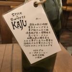 Spice&Sweets KAJU - お水はこんなスタイルで