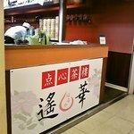 点心茶楼 遙華 - 大阪駅前第三ビルB1