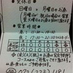 Chuugokuryouritambo - 名刺
