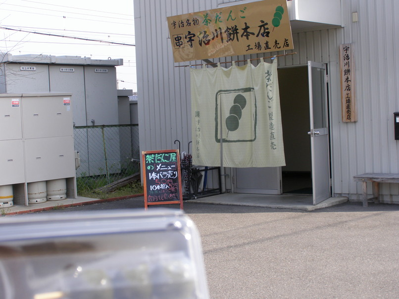 宇治川餅 本店