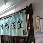 塩竈市場食堂 -