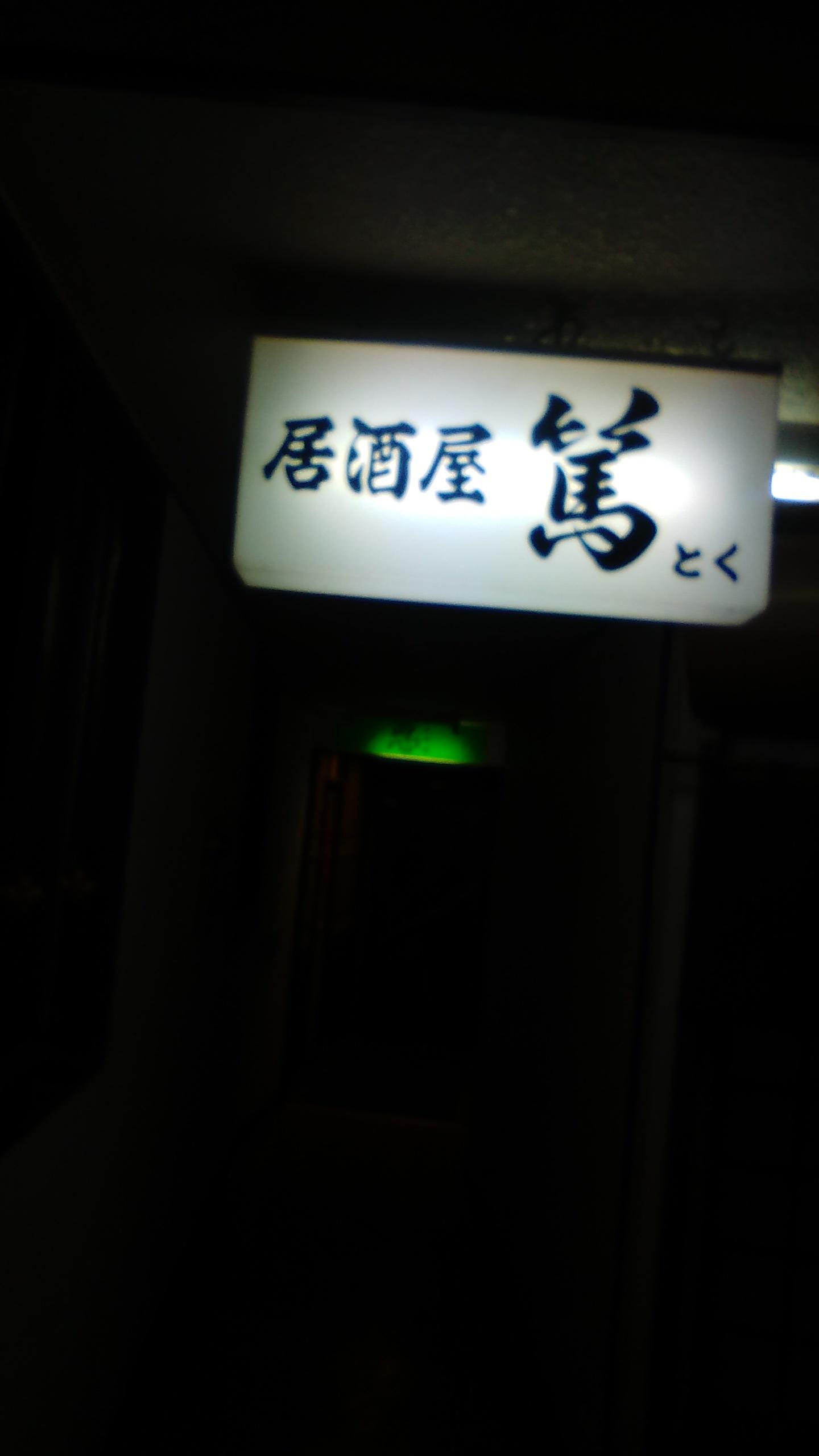 居酒屋篤 name=