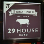 溶岩焼き×肉寿司 個室居酒屋 29house - 八王子駅北口から左手へ徒歩5分