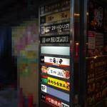 溶岩焼き×肉寿司 個室居酒屋 29house - 交差点前で解かりやすい