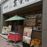 中華料理 菜香菜 - 菜香菜 店舗外観