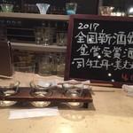 土佐酒バル -