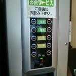 75498480 - お茶のサーバー(無料)