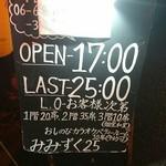みみずく25 -