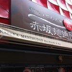 赤坂麺通団 -