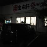 宝来軒 - 店舗外観 閉店ギリギリの到着のため、退店時は暗かったです