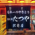 たつや - 日本一のやきとり