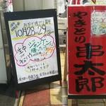 串太郎 - 祝 1周年