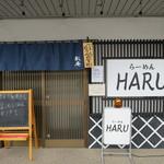 ラーメン HARU -