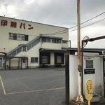伊藤パン - 工場入り口より