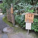 紅松庵 -