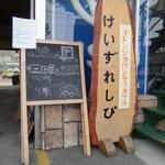 オレンジ カウンティ Cafe - 外観03