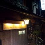高田屋 - <2011年4月>