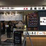 寿司 魚がし日本一 - 店舗