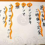 まるさ水産 - まるさ水産三好店(愛知県みよし市)食彩品館.jp撮影