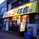 ラーメン 佐吉 - 店の外観