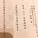 四季会席 香桜凛 - ね!  北海道のお水が デフォだょ ♪