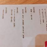四季会席 香桜凛 - ドリンクメユー その1