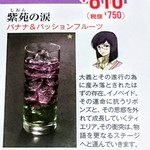 75526967 - 紫苑の涙のメニュー写真(ガンダムカフェ秋葉原店)