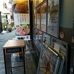 the 肉丼の店 -