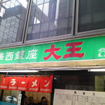 中華西銀座大王 - 味のある看板