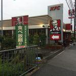 ケンタッキーフライドチキン - 『ケンタッキーフライドチキン 小野原店』店舗外観