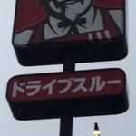 ケンタッキーフライドチキン - 『ケンタッキーフライドチキン 小野原店』大看板