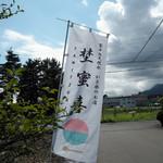 湖岳荘 -