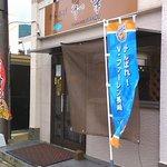 和幸 - 東長崎の国道沿いにあります