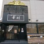 札幌真麺処 幸村 - 店舗外観