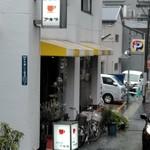 コーヒの店 アキラ -