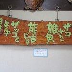 雑魚 - 「雑魚」はこの地区では「ざっこ」と呼ぶみたいでこれがこの店の名前の由来だそうです。