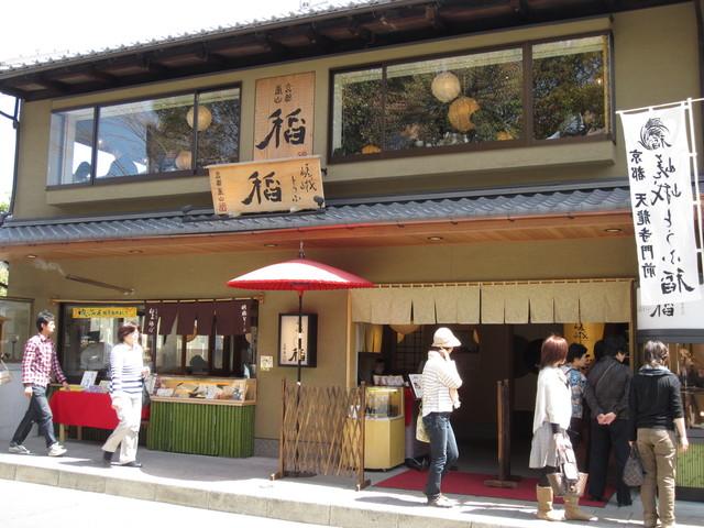 嵯峨とうふ 稲 - 和情緒ある店構え、お昼前の様子。