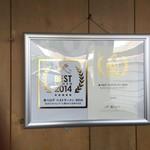 たかの - 食べログBESTラーメン2014