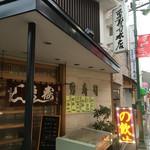 勇寿司本店 -