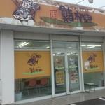 鮨飛脚 - 店の出入口